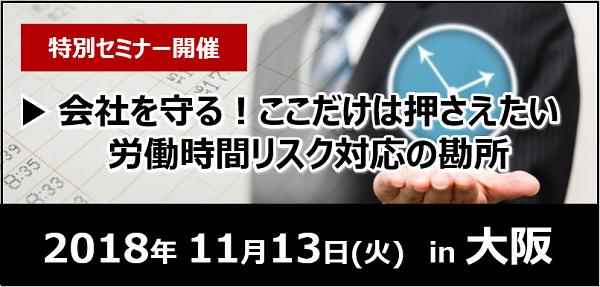 seminar-1113_banner